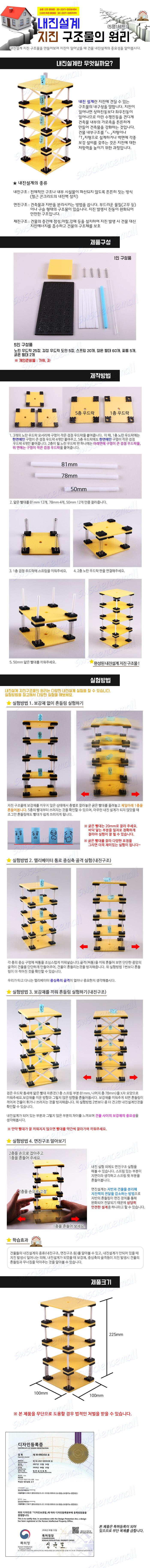 내진설계 지진구조물의 원리(5명1세트).jpg