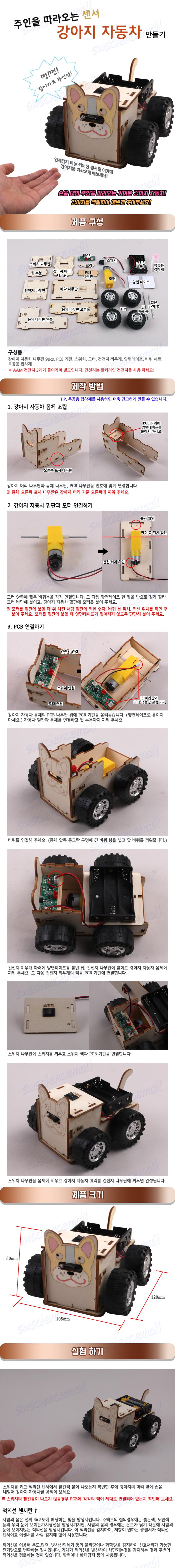 인체감지 적외선센서 강아지자동차 만들기.jpg