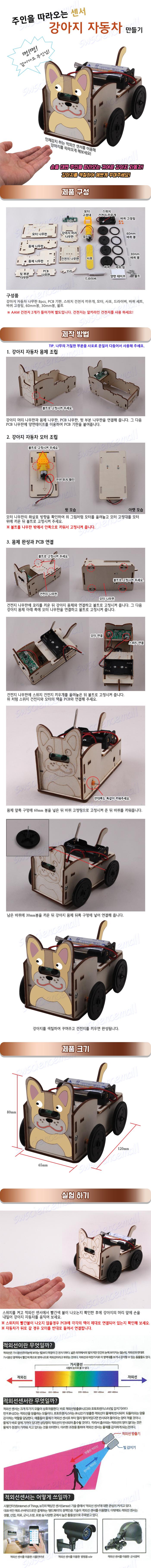 인체감지 적외선센서 강아지자동차 만들기_수정.jpg